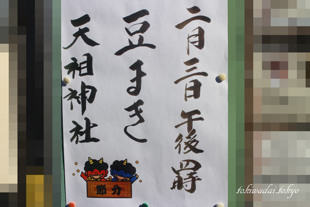 天祖神社節分祭のお知らせ(平成に三十年)