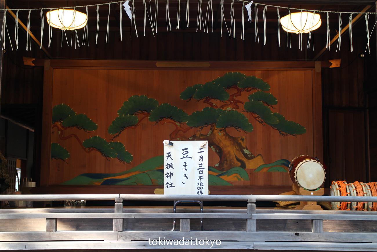 天祖神社節分祭(令和二年二月三日)のお知らせ