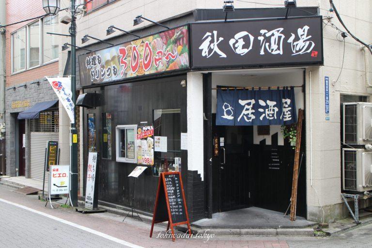 居酒屋 秋田酒場 ときわ台