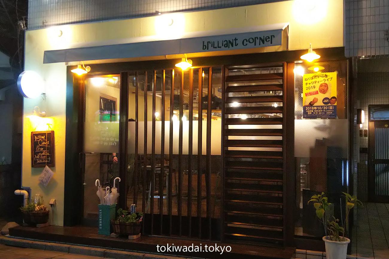 Cafe Bar Brilliant Corner(かふぇばー ぶりりあんと こーなー)