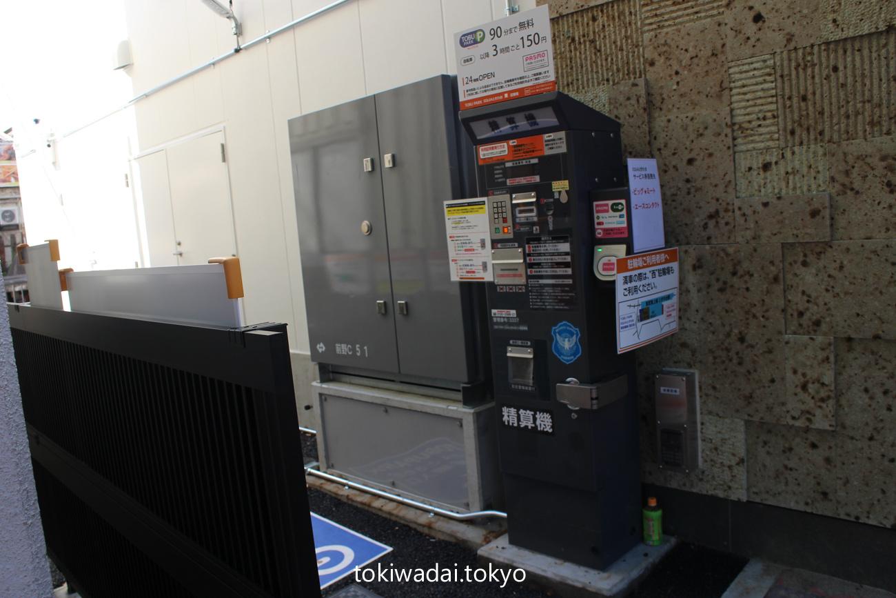 成城石井 エキアときわ台店、自転車駐輪場精算機