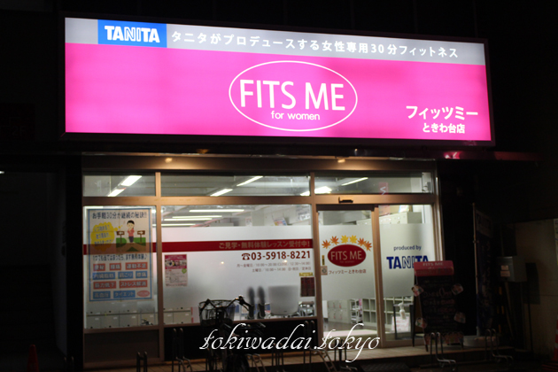 FITS ME(フィッツ ミー)ときわ台店