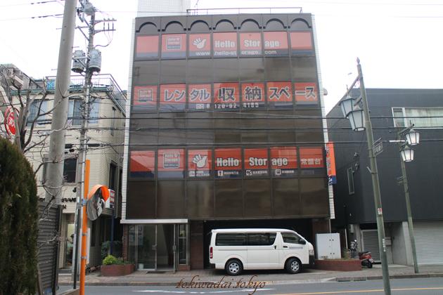ハローストレージ常盤台【トランクルーム・レンタル倉庫】