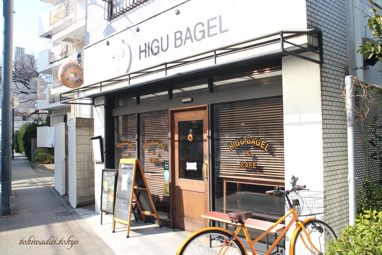 HIGU BAGEL & CAFE(ヒグベーグル&カフェ)