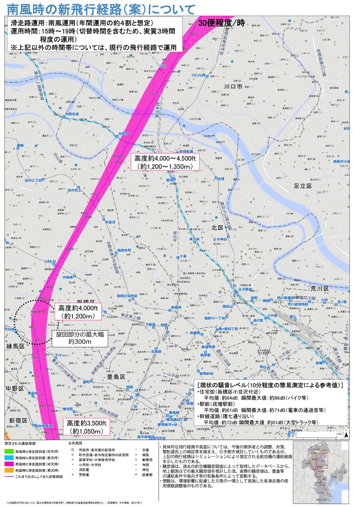 羽田空港機能強化、新飛行経路(案):南風時詳細(小豆沢~常盤台~向原ルート)