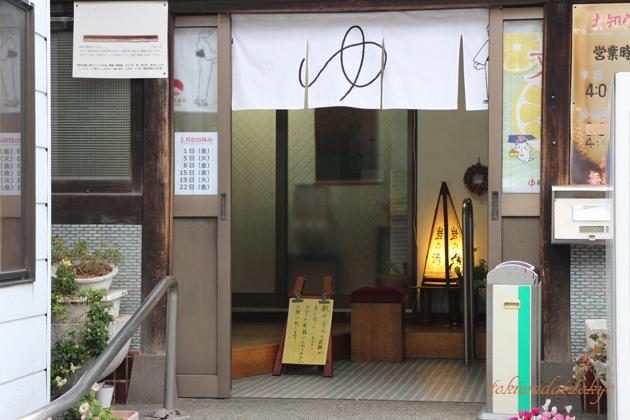 岩の湯【銭湯】 東京都板橋区常盤台1-34-10