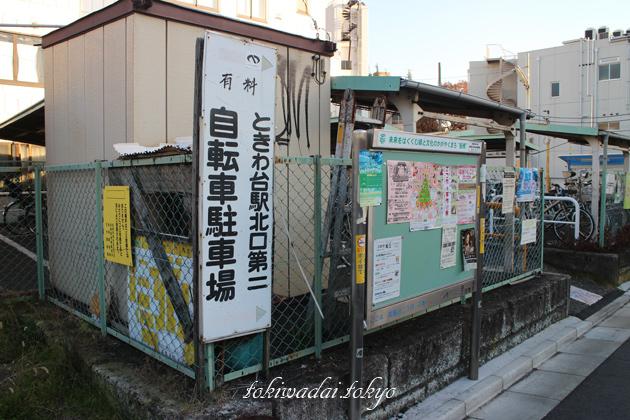 ときわ台駅北口第二自転車駐車場