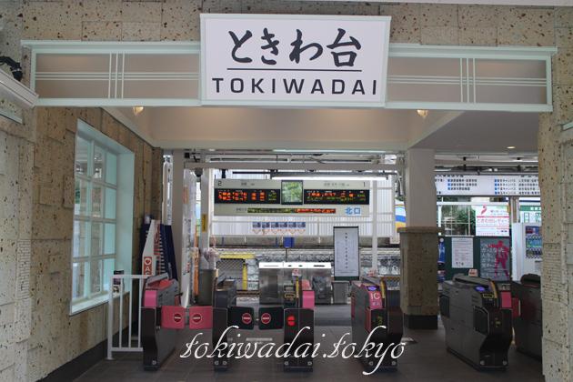 ときわ台駅(Tokiwadai Sta.) 【東京都板橋区常盤台】