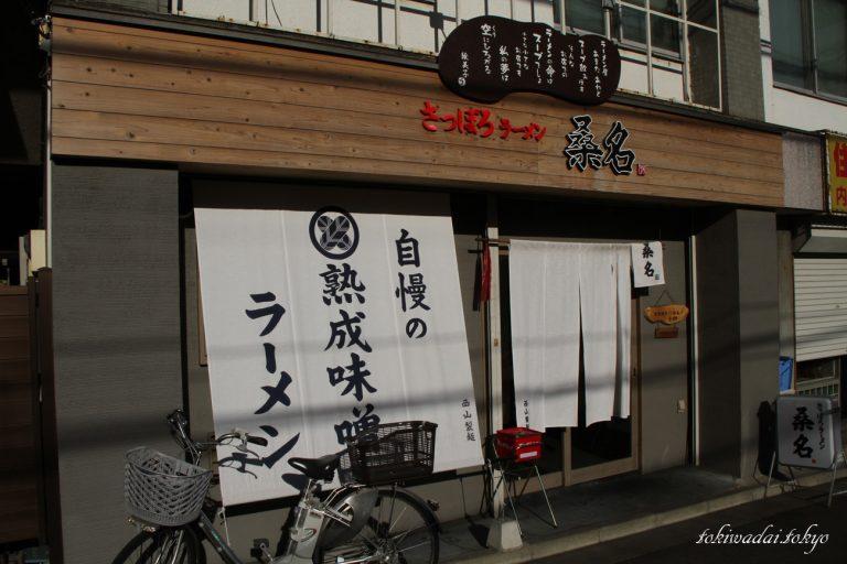 さっぽろラーメン 桑名(くわな)東京常盤台店
