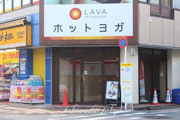 ホットヨガスタジオ LAVA ときわ台店