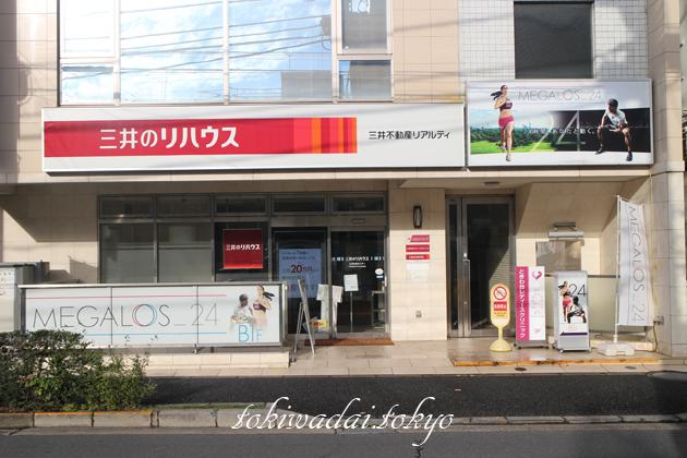 メガロス24 ときわ台店