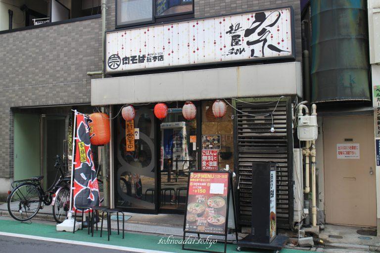 麺屋宗 肉そば総本店【ラーメン】