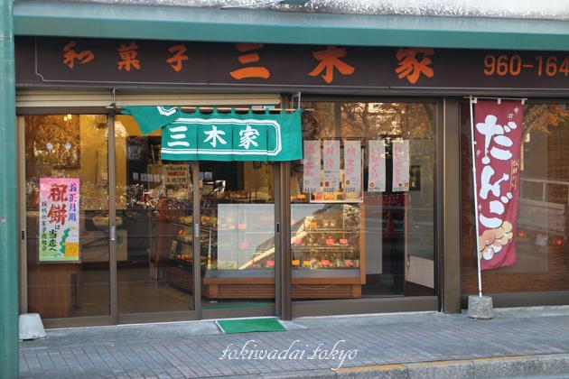 三木屋【和菓子】