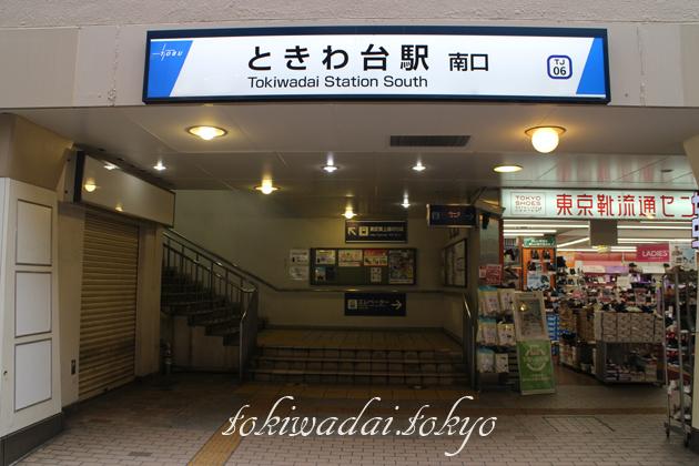 ときわ台駅「南口」