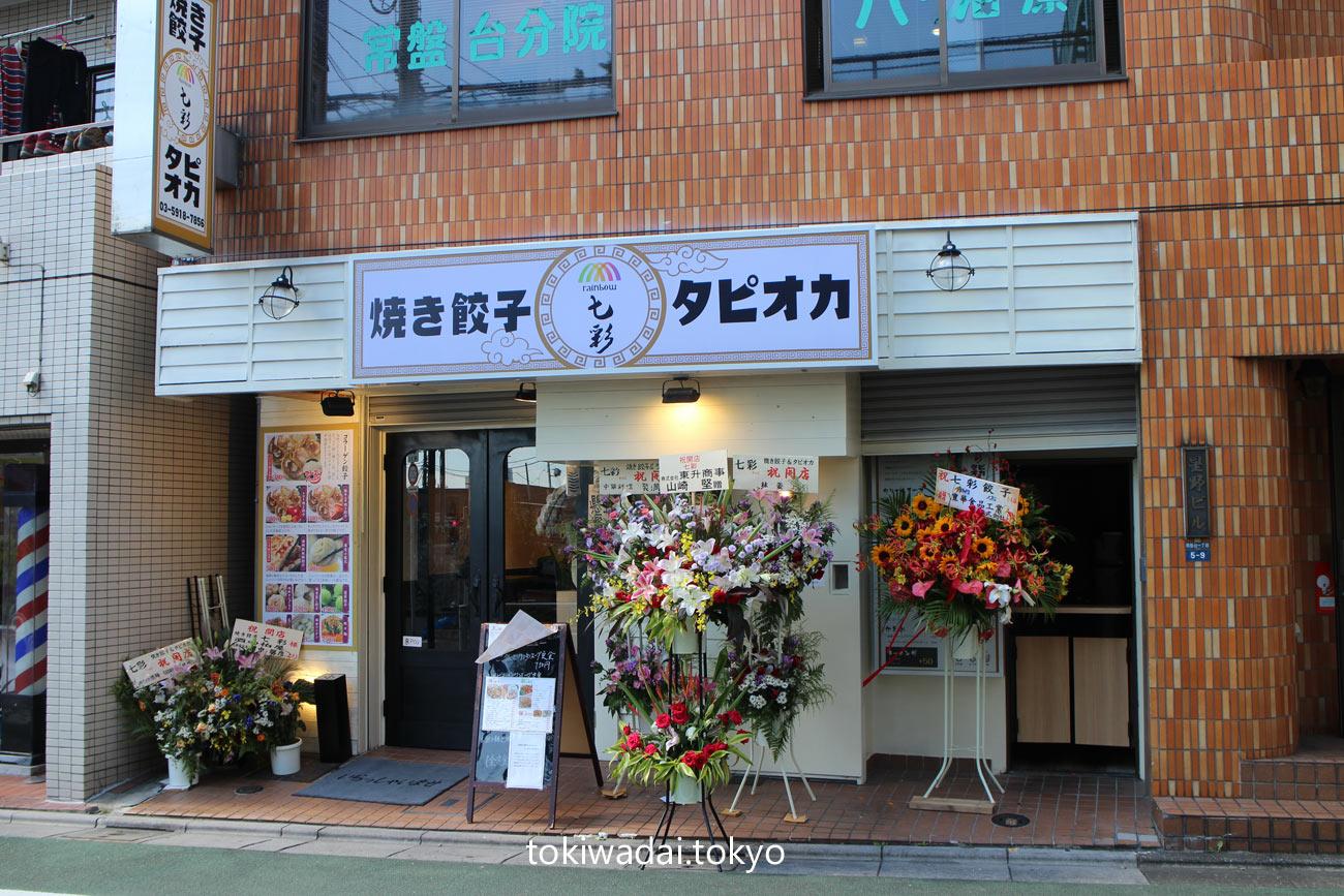 七彩(ななさい)ー焼き餃子・タピオカー