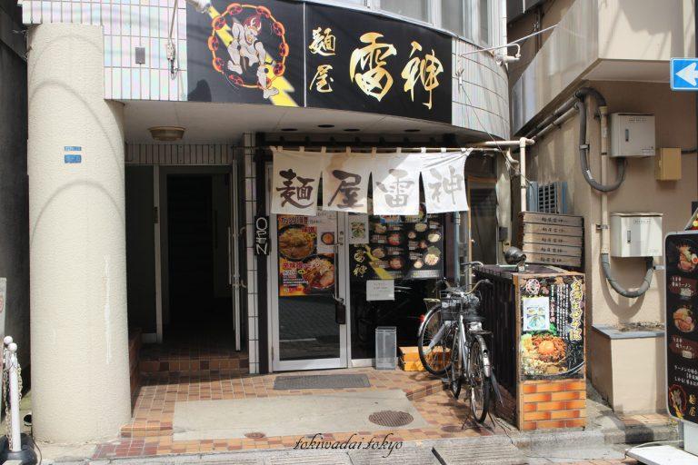 麺屋(めんや)雷神(らいじん)常盤台店【ラーメン】
