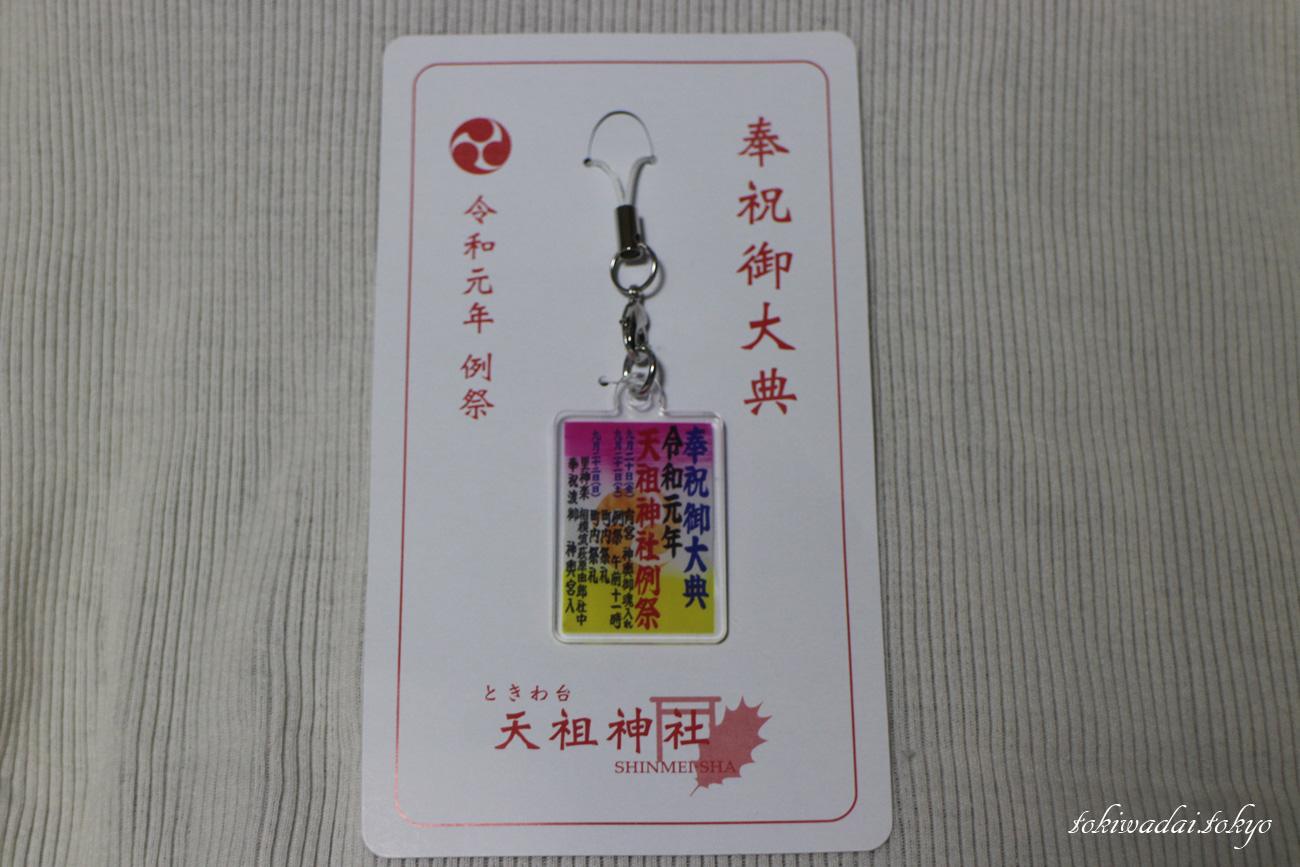 祭礼放置ごみ・自転車ゼロ プロジェクト募金、令和元年祭礼ポスターの記念ストラップ。