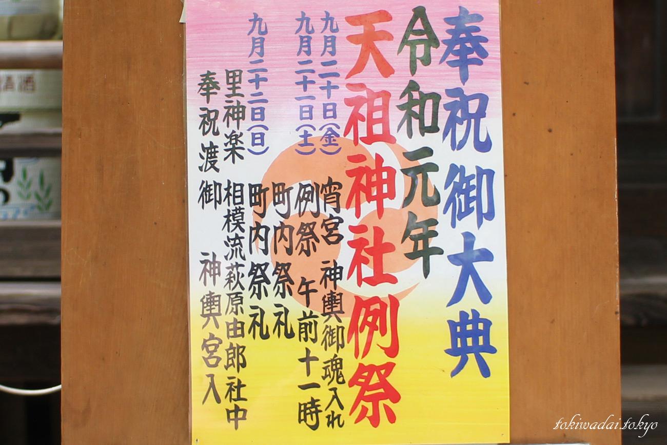 「奉祝御大典 令和元年 天祖神社例祭」のお知らせ