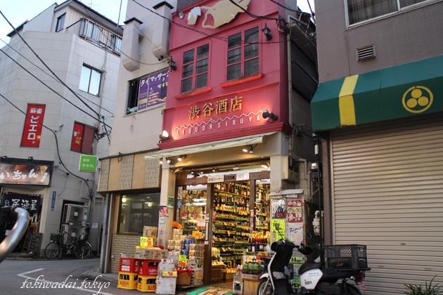 渋谷酒店は、東武東上線ときわ台駅南口を出てすぐの場所にあります。チョウチンアンコウの看板が可愛いです。