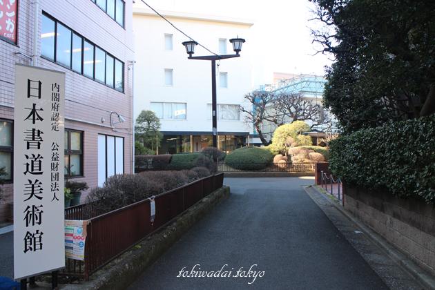日本書道美術館(Japan Calligraphy Museum)への脇道。