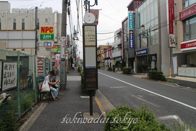 ときわ台駅前「志村三丁目駅行き」バス乗り場の様子です。