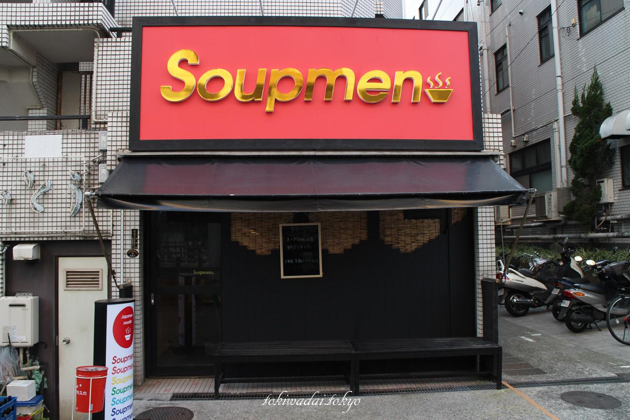 Soupmen(スープメン)【ラーメン】住所:東京都板橋区南常盤台1-26-9 東武東上線ときわ台駅南口より徒歩1分。営業時間やメニューなど日々変わる為、ツイッター確認が必須(@Soupmen2)。