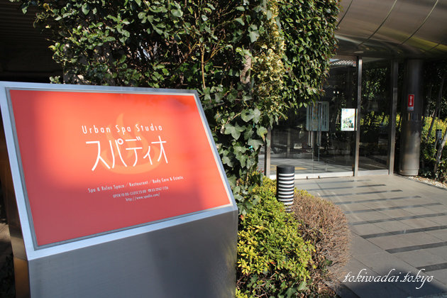 スパディオ【板橋天然温泉】