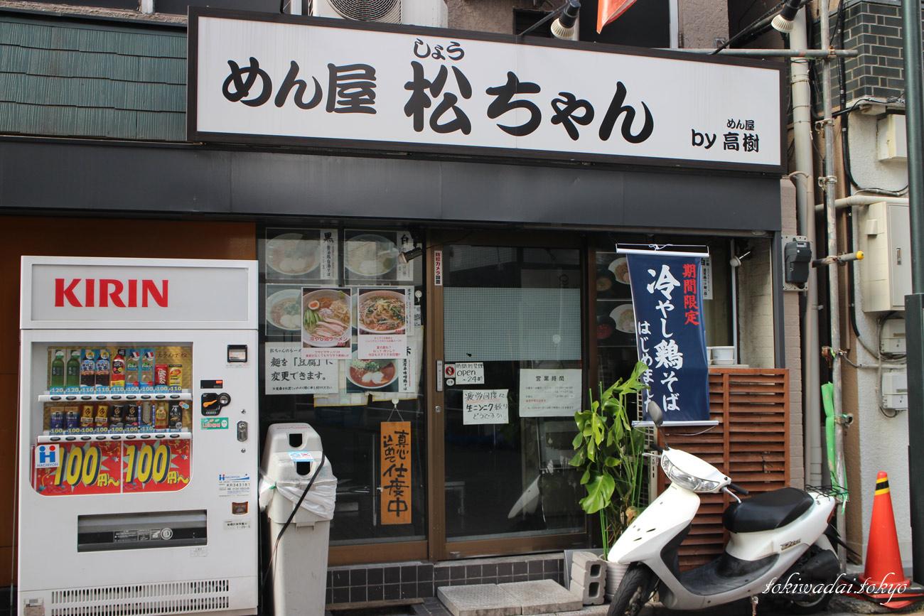 めん屋 松ちゃん(めんやしょうちゃん)