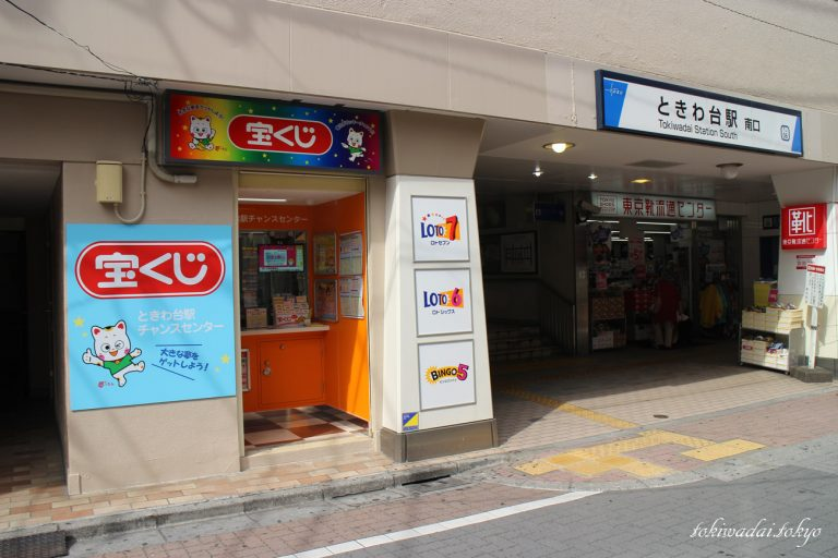 ときわ台駅チャンスセンター【宝くじ売り場】