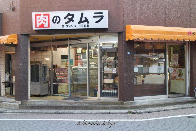 肉のタムラ 昔ながらのお肉屋さん