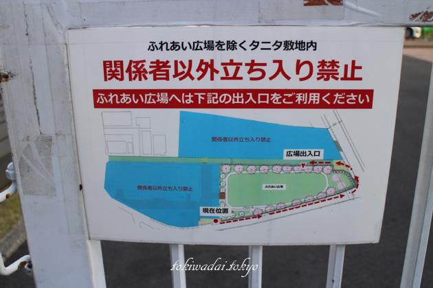 タニタ本社、ふれあい広場地図。本社の入り口からは入れませんのでご注意ください。