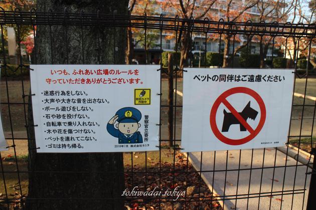 タニタ本社、ふれあい広場の注意事項やおねがい。
