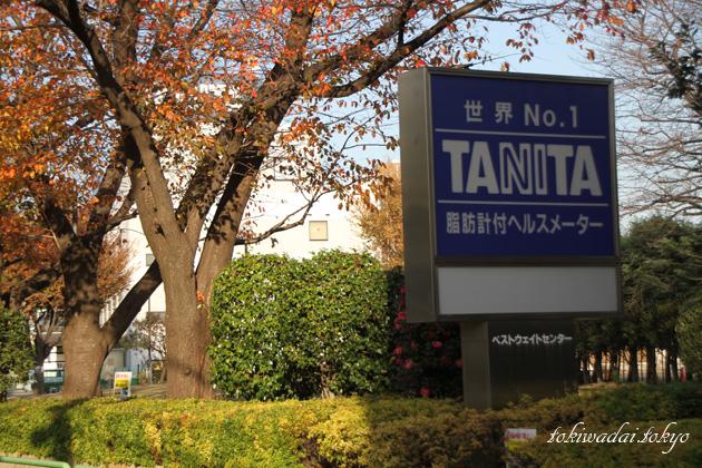 タニタ本社、看板。