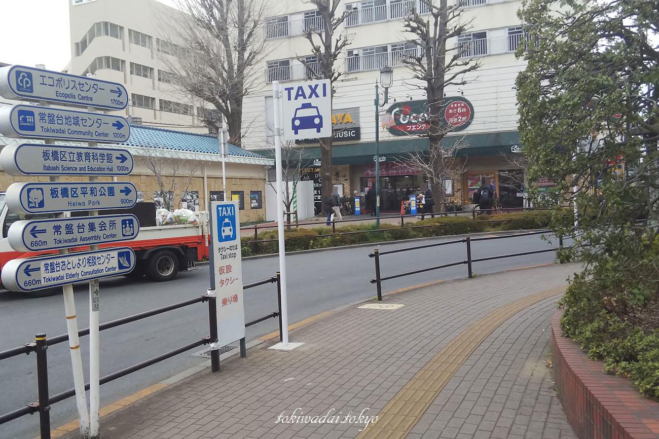 ときわ台駅、タクシーのりば。2019.12.31まで変更。
