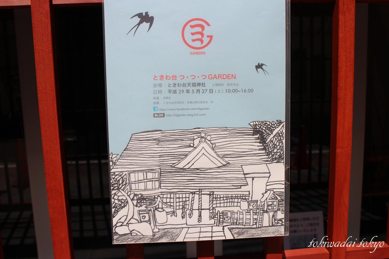 2017年、「ときわ台つつつガーデン」のお知らせ、会場は天祖神社です。