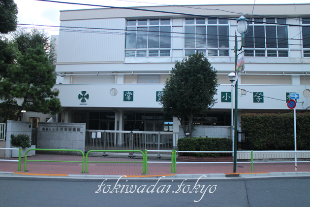 板橋区立 常盤台小学校