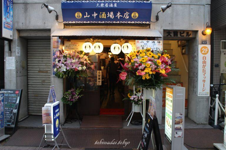 山中酒場本店【大衆居酒屋】
