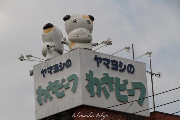 山芳製菓(やまよしせいか)本社