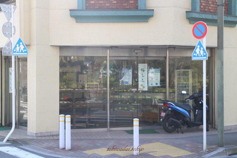 八百國本店(やおくに ほんてん)【パン・和菓子】